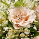 Открытка с годом свадьбы скачать бесплатно на сайте otkrytkivsem.ru