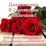 Открытка с годовасием мальчика скачать бесплатно на сайте otkrytkivsem.ru
