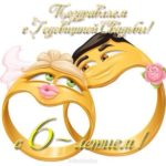 Открытка с годовщиной 6 лет скачать бесплатно на сайте otkrytkivsem.ru