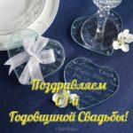 Открытка с годовщиной свадьбы 1 скачать бесплатно на сайте otkrytkivsem.ru