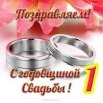 Открытка с годовщиной свадьбы 1 год скачать бесплатно на сайте otkrytkivsem.ru