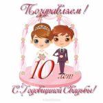 Открытка с годовщиной свадьбы 10 лет прикольная скачать бесплатно на сайте otkrytkivsem.ru