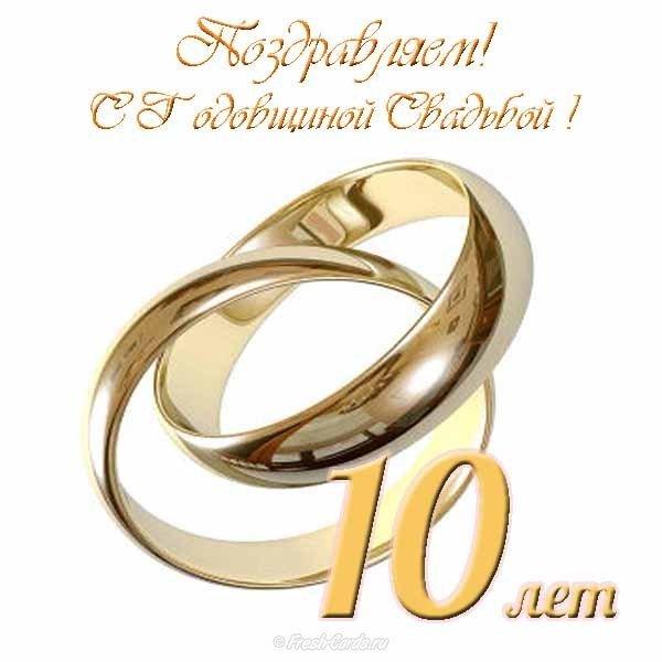 Открытка с годовщиной свадьбы 10 лет свадьбы скачать бесплатно на сайте otkrytkivsem.ru