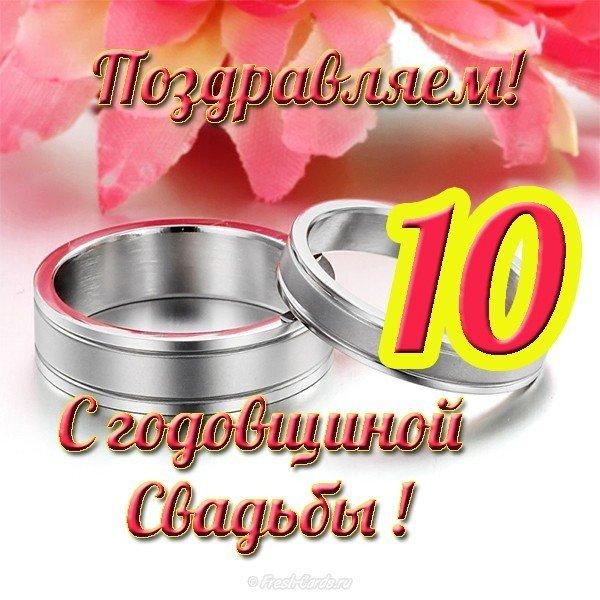 Открытка с годовщиной свадьбы 10 лет скачать бесплатно на сайте otkrytkivsem.ru