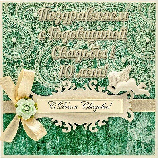 Открытка с годовщиной свадьбы 10 скачать бесплатно на сайте otkrytkivsem.ru
