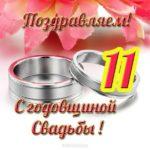 Открытка с годовщиной свадьбы 11 лет скачать бесплатно на сайте otkrytkivsem.ru