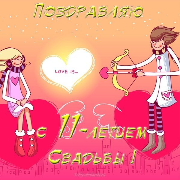 Открытка с годовщиной свадьбы 11 скачать бесплатно на сайте otkrytkivsem.ru