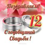 Открытка с годовщиной свадьбы 12 лет скачать бесплатно на сайте otkrytkivsem.ru