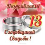 Открытка с годовщиной свадьбы 13 скачать бесплатно на сайте otkrytkivsem.ru