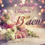 Открытка с годовщиной свадьбы 13 лет скачать бесплатно на сайте otkrytkivsem.ru