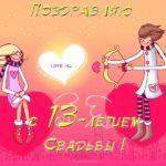 Открытка с годовщиной свадьбы 13 лет прикольная скачать бесплатно на сайте otkrytkivsem.ru