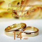 Открытка с годовщиной свадьбы 14 лет скачать бесплатно на сайте otkrytkivsem.ru