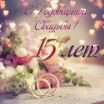 Открытка с годовщиной свадьбы 15 скачать бесплатно на сайте otkrytkivsem.ru