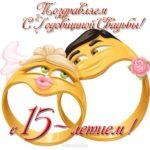 Открытка с годовщиной свадьбы 15 лет прикольная скачать бесплатно на сайте otkrytkivsem.ru