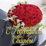 Открытка с годовщиной свадьбы скачать бесплатно на сайте otkrytkivsem.ru