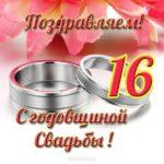 Открытка с годовщиной свадьбы 16 лет скачать бесплатно на сайте otkrytkivsem.ru