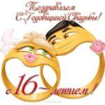 Открытка с годовщиной свадьбы 16 лет прикольная скачать бесплатно на сайте otkrytkivsem.ru