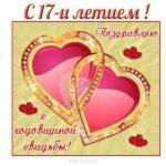 Открытка с годовщиной свадьбы 17 лет скачать бесплатно на сайте otkrytkivsem.ru