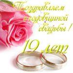 Открытка с годовщиной свадьбы 19 лет скачать бесплатно на сайте otkrytkivsem.ru