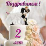Открытка с годовщиной свадьбы 2 года прикольная скачать бесплатно на сайте otkrytkivsem.ru