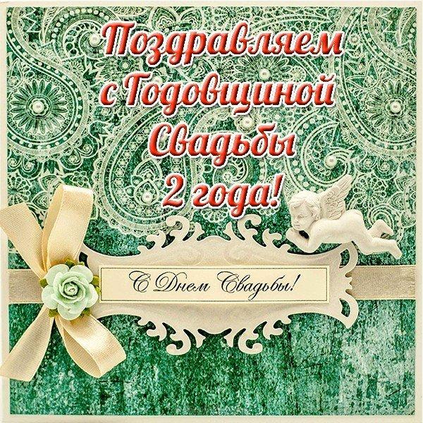 Открытка с годовщиной свадьбы 2 года скачать бесплатно на сайте otkrytkivsem.ru