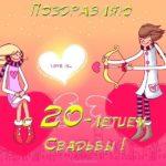 Открытка с годовщиной свадьбы 20 лет прикольная скачать бесплатно на сайте otkrytkivsem.ru