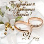 Открытка с годовщиной свадьбы 21 год скачать бесплатно на сайте otkrytkivsem.ru