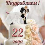 Открытка с годовщиной свадьбы 22 скачать бесплатно на сайте otkrytkivsem.ru