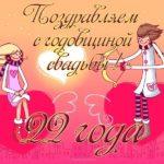 Открытка с годовщиной свадьбы 22 года прикольная скачать бесплатно на сайте otkrytkivsem.ru