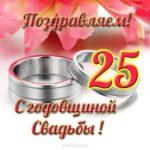 Открытка с годовщиной свадьбы 25 лет скачать бесплатно на сайте otkrytkivsem.ru