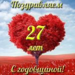 Открытка с годовщиной свадьбы 27 лет скачать бесплатно на сайте otkrytkivsem.ru