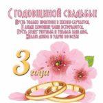 Открытка с годовщиной свадьбы 3 года скачать бесплатно на сайте otkrytkivsem.ru