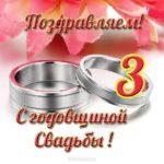Открытка с годовщиной свадьбы 3 года красивая скачать бесплатно на сайте otkrytkivsem.ru