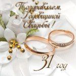 Открытка с годовщиной свадьбы 31 скачать бесплатно на сайте otkrytkivsem.ru