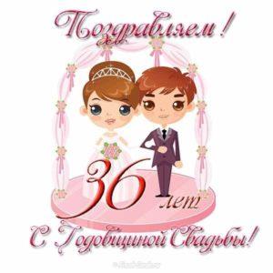 Открытка с годовщиной свадьбы 36 лет скачать бесплатно на сайте otkrytkivsem.ru