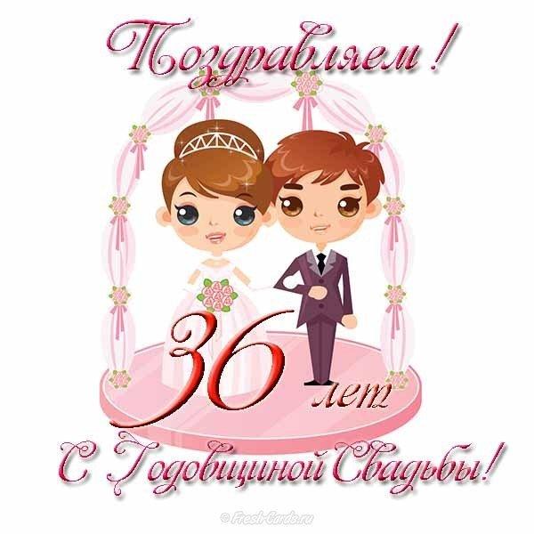Поздравления с 36 годовщиной свадьбы в прозе красивые