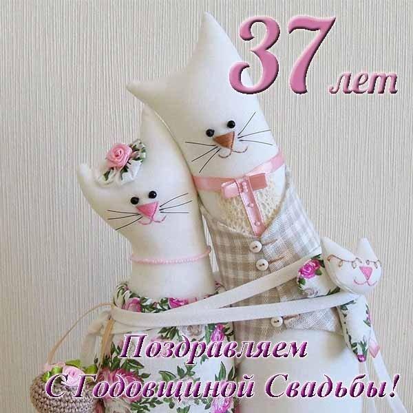 Открытка с годовщиной свадьбы 37 лет скачать бесплатно на сайте otkrytkivsem.ru