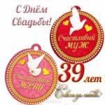 Открытка с годовщиной свадьбы 39 лет скачать бесплатно на сайте otkrytkivsem.ru
