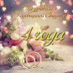 Открытка с годовщиной свадьбы 4 года скачать бесплатно на сайте otkrytkivsem.ru