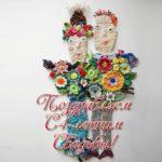 Открытка с годовщиной свадьбы 4 года красивая скачать бесплатно на сайте otkrytkivsem.ru