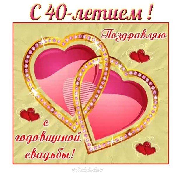 Открытка с годовщиной свадьбы 40 лет скачать бесплатно на сайте otkrytkivsem.ru