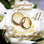Открытка с годовщиной свадьбы 41 год скачать бесплатно на сайте otkrytkivsem.ru