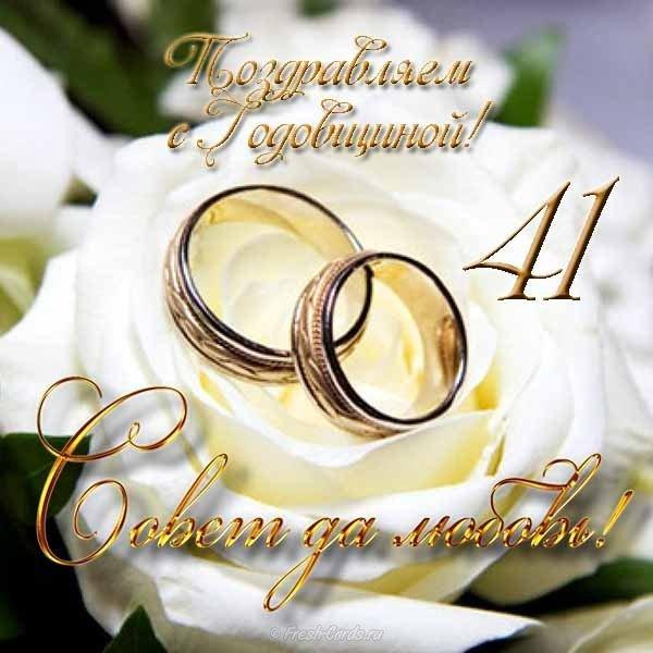 Поздравления к 31 годовщина свадьбы