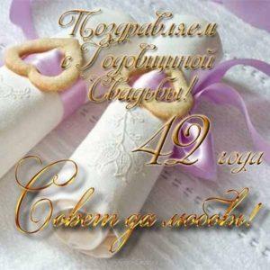 Открытка с годовщиной свадьбы 42 года скачать бесплатно на сайте otkrytkivsem.ru