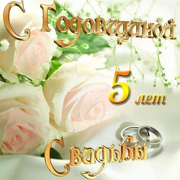 otkrytka s godovschinoy svadby