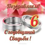 Открытка с годовщиной свадьбы 6 скачать бесплатно на сайте otkrytkivsem.ru