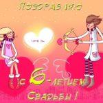 Открытка с годовщиной свадьбы 6 лет прикольная скачать бесплатно на сайте otkrytkivsem.ru