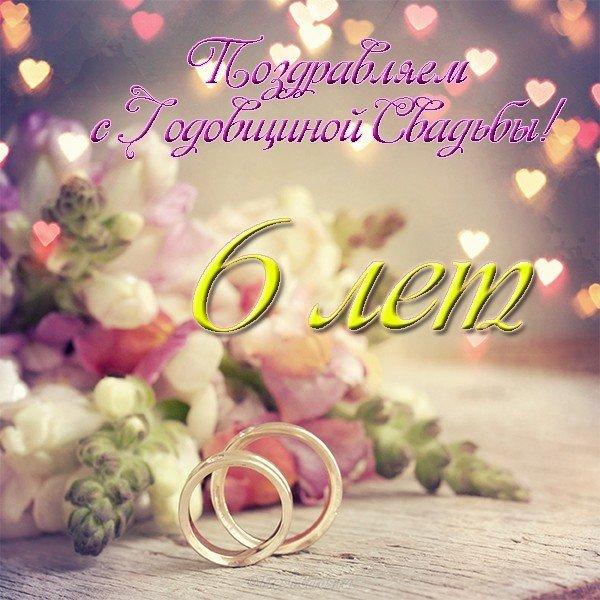 Открытка с годовщиной свадьбы 6 лет скачать бесплатно на сайте otkrytkivsem.ru