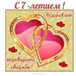 Открытка с годовщиной свадьбы 7 скачать бесплатно на сайте otkrytkivsem.ru