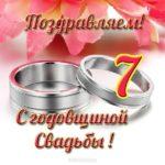 Открытка с годовщиной свадьбы 7 лет скачать бесплатно на сайте otkrytkivsem.ru